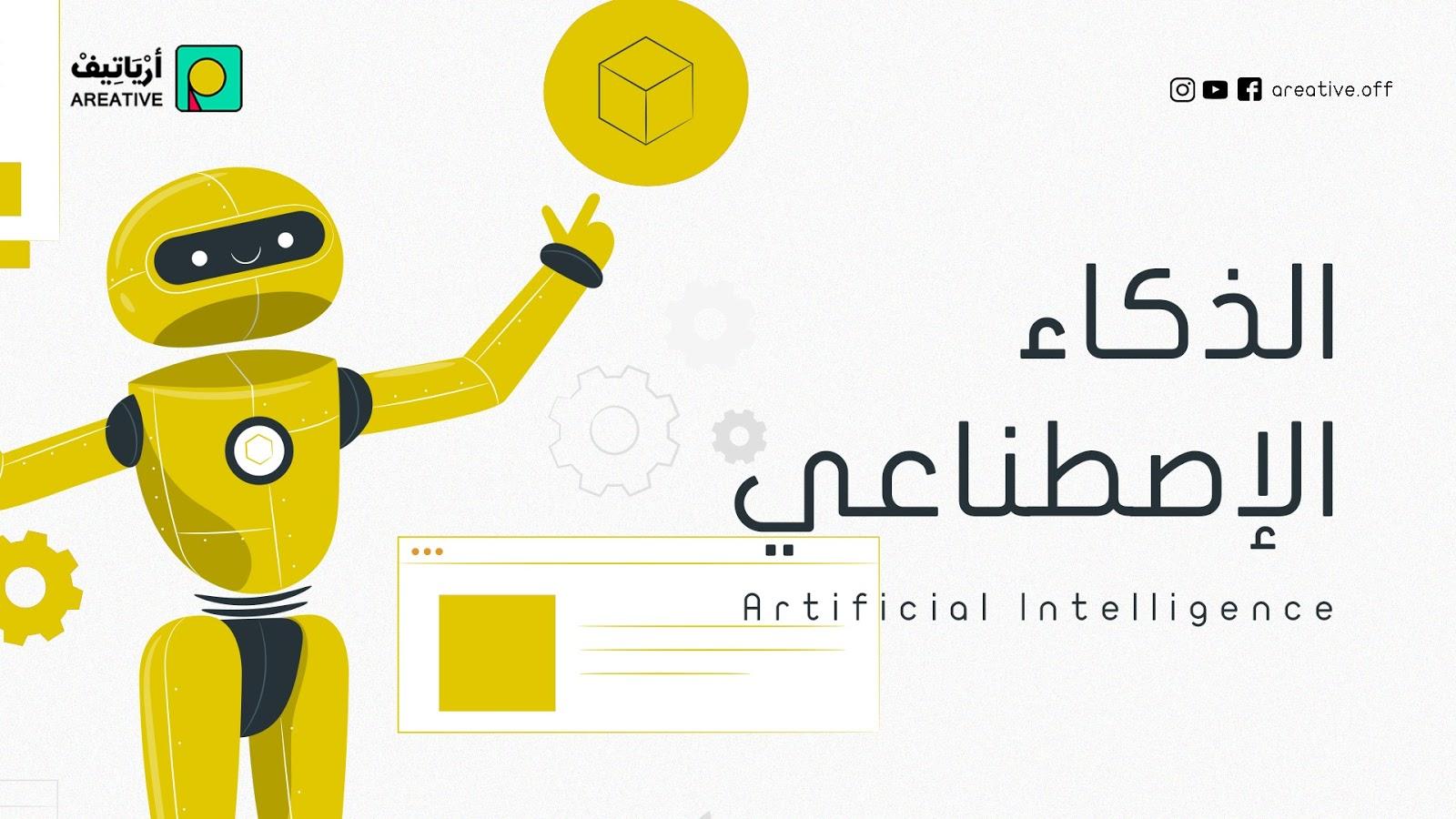 ما هو الذكاء الاصطناعي ؟ تطبيقات الذكاء الاصطناعي ؟ مستقبل الذكاء الاصطناعي