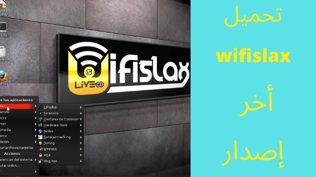 تحميل wifislax أخر إصدار من الموقع الرسمي