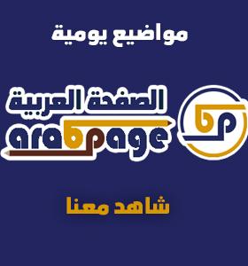 مجلة الصفحة العربية