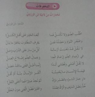 شرح قصيدة مختارات من لامية ابن الوردي للصف السادس مبحث اللغة العربية الفصل الاول 2018-2019
