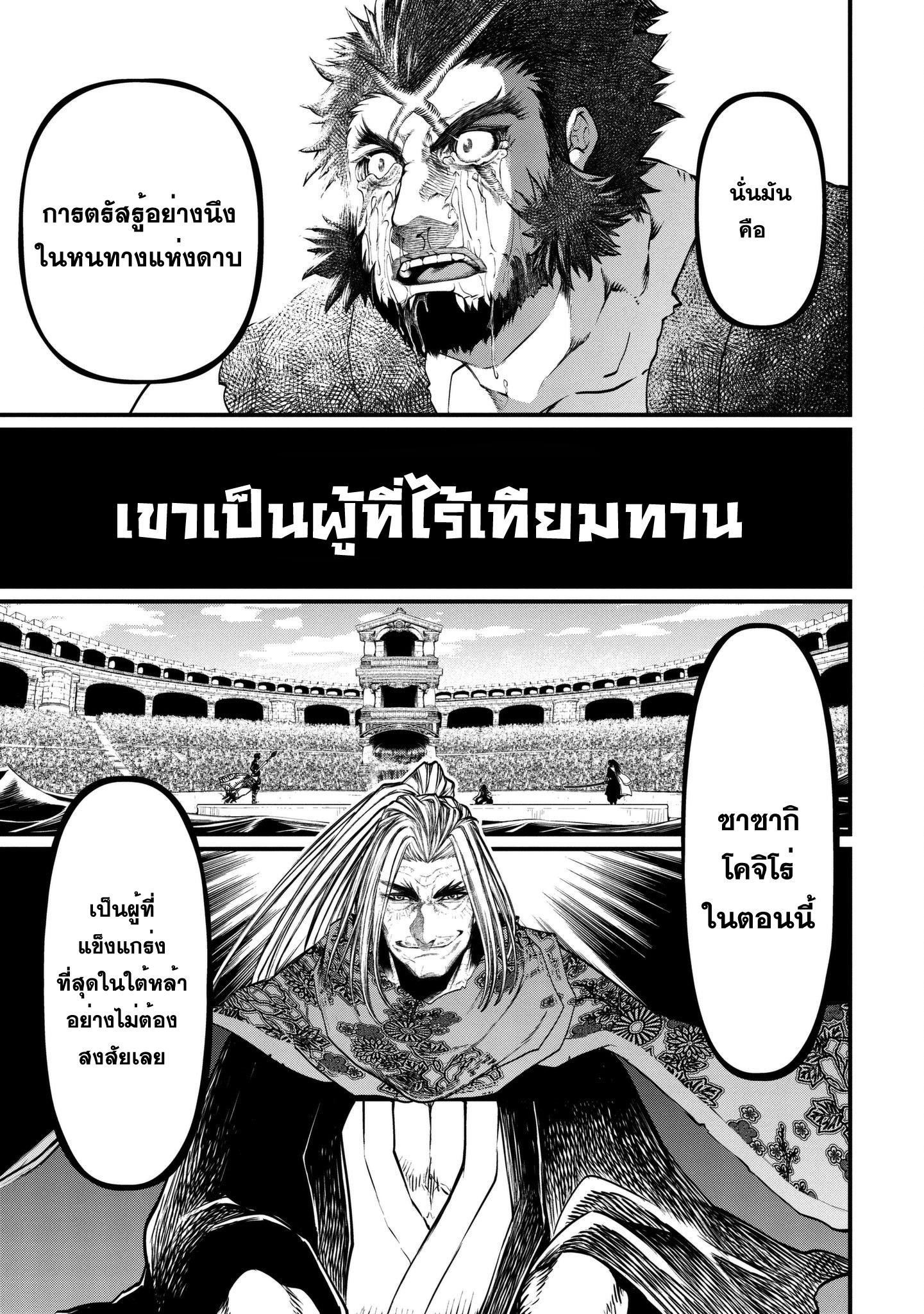 อ่านการ์ตูน Shuumatsu no Walkure ตอนที่ 14 หน้าที่ 27