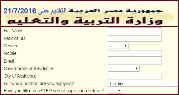 """وظائف وزارة التربية والتعليم """" مدرسين ووكلاء ومديرين """" فى 9 محافظات والتقديم الكترونى"""