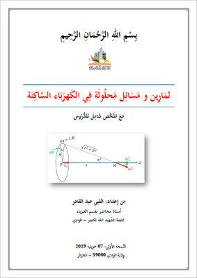 تمارين ومسائل محلولة في الكهرباء الساكنة مع شرح شامل للدروس pdf