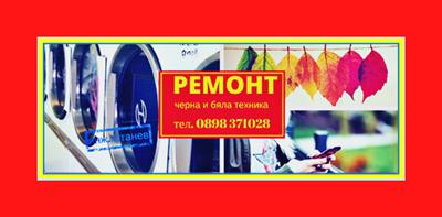 София,  ремонтира, черна и бяла техника, сервиз, техник,  перални, печки, фурни,  Перални, фурни,  керамични плотове,   ремонти,ремонт на перални,ремонт на перални по домовете, ремонт на електроуреди,   помпа на пералня, отваряне на заключена пералня, смяна на изходящ маркуч,  ремонт на печки, ремонт на фурни,   изгоряла плоча на стъклокерамичен плот, изгорял нагревател на фурна,   Борово, нагревател, помпа,  Професионален,  ремонт на черна и бяла техника,  по домовете,