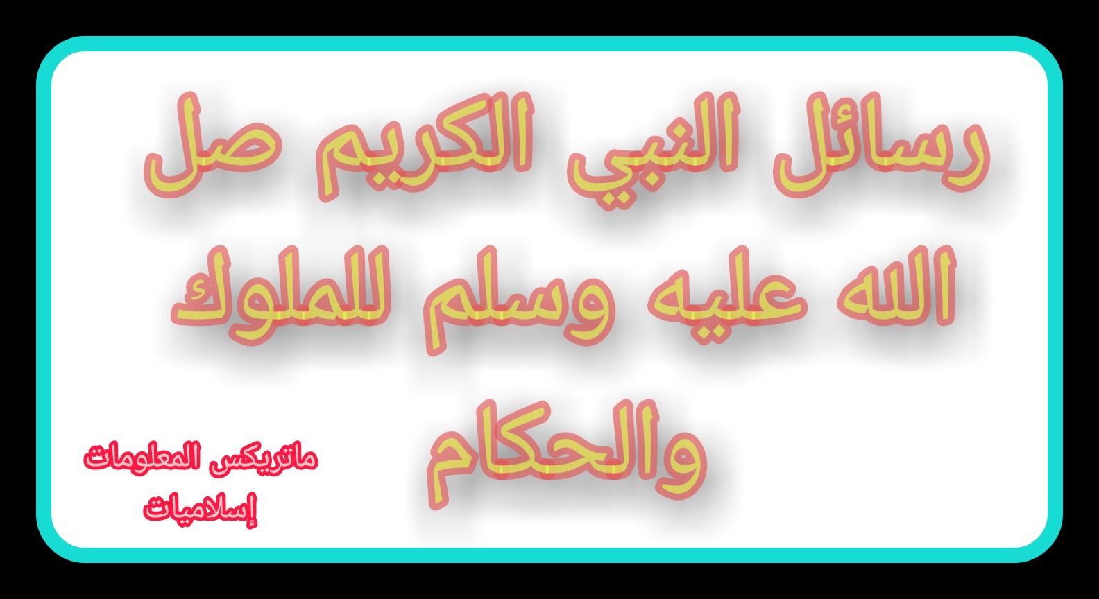 رسائل النبى محمد للملوك والحكام | رسائل النبي الى الملوك والامراء