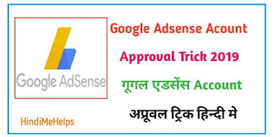 Google Adsense Acount Approval trick 2019 in Hindi
