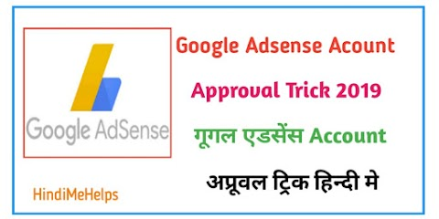 Google Adsense Acount Approval Top 5 Trick 2019 In Hindi ( full information )