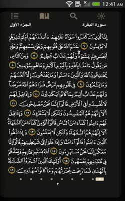 تطبيق القرآن الذهبي