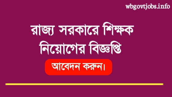 Govt Teacher Vacancy In West Bengal