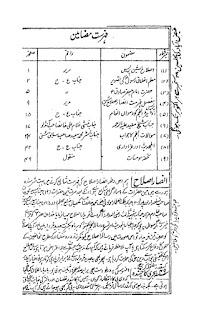رسالہ اصلاح 1349 ہجری ایڈیٹر سید علی حیدر