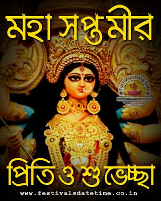 Maha Saptami Bengali Wallpaper Download