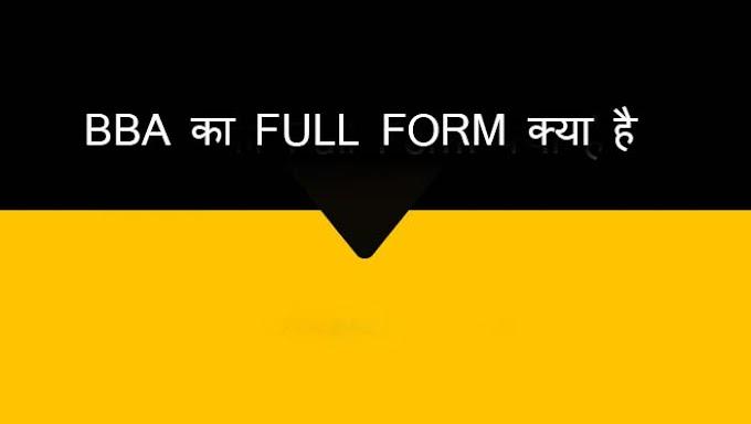 BBA का FULL FORM क्या है