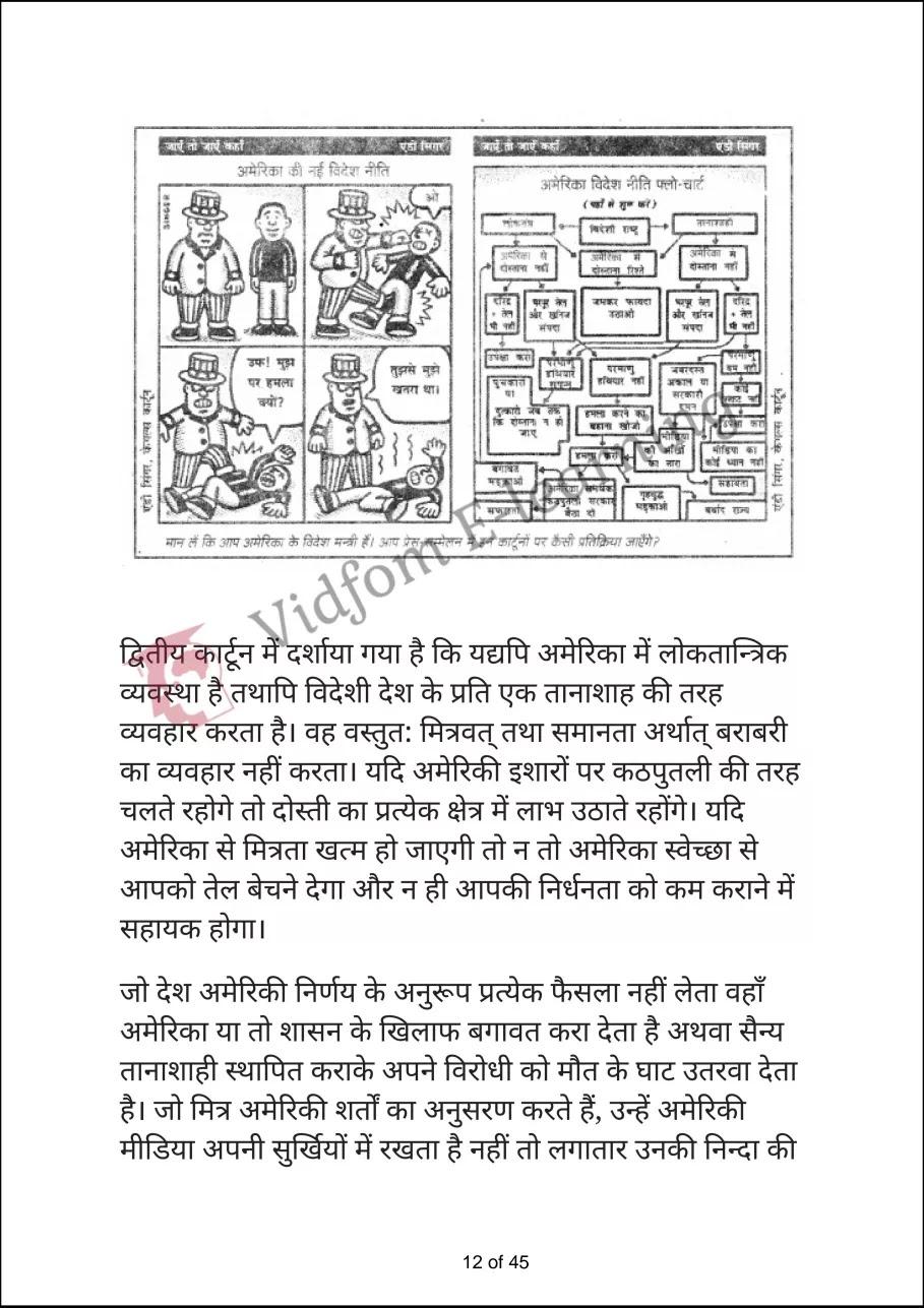 class 12 civics chapter 3 part a hindi medium12