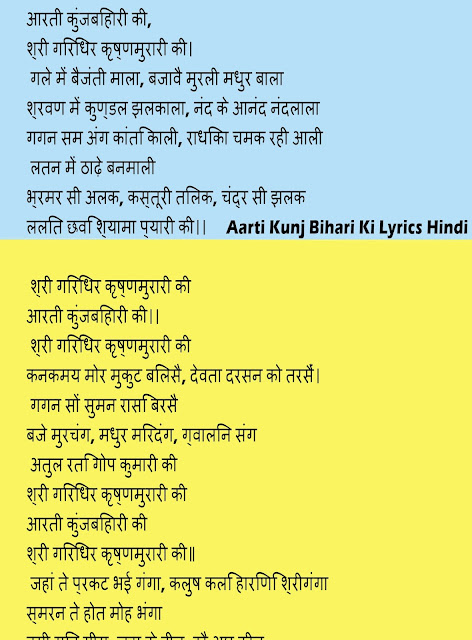 aarti-kunj-bihari-ki-lyrics-hindi