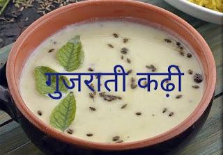 gujarati kadhi in hindi recipe, gujarati recipe