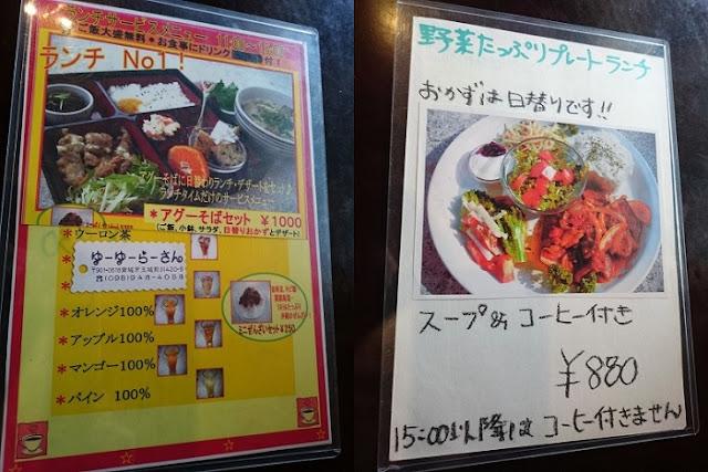 カフェゆーゆーらーさんのメニューの写真