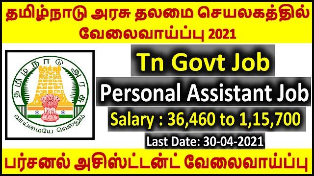 தமிழ்நாடு அரசு தலமை செயலகத்தில் வேலைவாய்ப்பு 2021 | Personal Assistant Jobs 2021