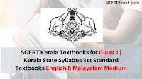 Kerala syllabus 1st std textbooks in PDF Format