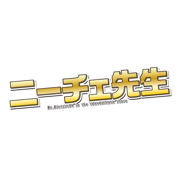 [Single] 瀬川英史 – すべての事を甘受するのである (2016.04.18/MP3/RAR)