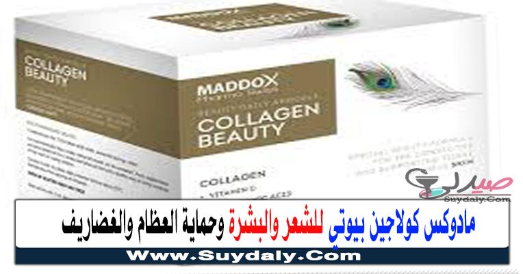 مادوكس كولاجين بيوتي COLLAGEN BEAUTY MADDOX للشعر والبشرة وحماية العظام والغضاريف السعر في 2021 والجرعة