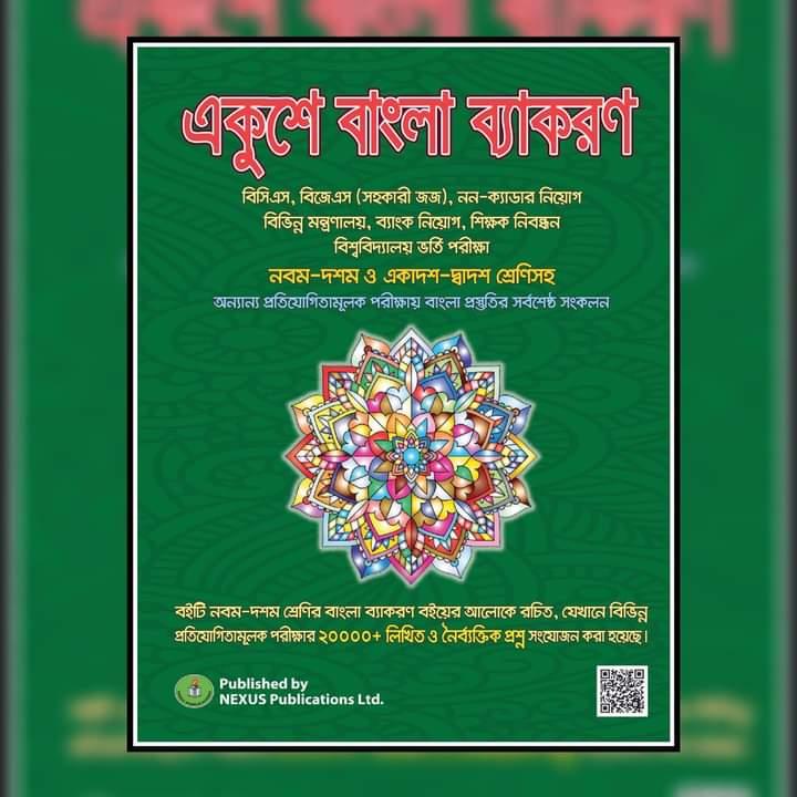 একুশে বাংলা ব্যাকরণ Pdf Download | একুশে বাংলা ব্যাকরণ রিভিউ