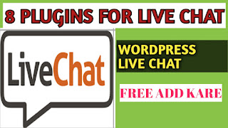 वर्डप्रेस लाइव चैट के लिए 6 प्लगइन | WordPress 2019 के लिए लाइव चैट प्लगइन्स