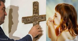 Μπράβο Γερμανία: Υποχρεωτικά από σήμερα ο σταυρός σε όλα τα δημόσια κτήρια της Βαυαρίας