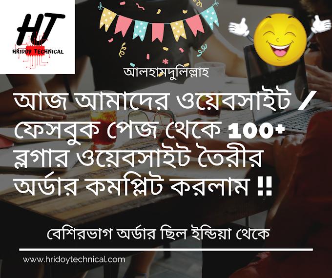 আমরা 100+ ব্লগার ওয়েবসাইট তৈরীর অর্ডার কমপ্লিট করলাম !