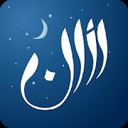 تحميل تطبيق الأذان 2020 للاندرويد Azan and prayer time