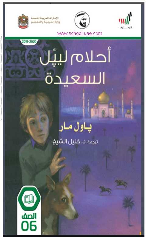بوربوينت رواية أحلام ليبل السعيدة للصف السادس الفصل  الدراسى الثالث 2020الامارات