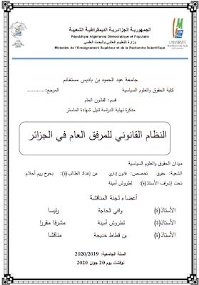 مذكرة ماستر: النظام القانوني للمرفق العام في الجزائر PDF