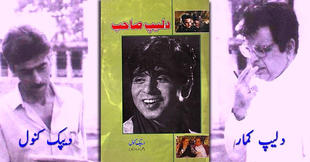 Dilip-Saheb-book-by-Deepak-Kanwal
