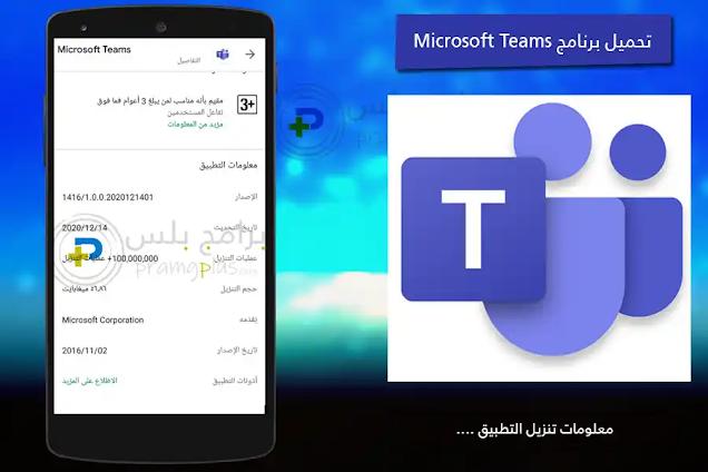 معلومات تحميل Microsoft Teams