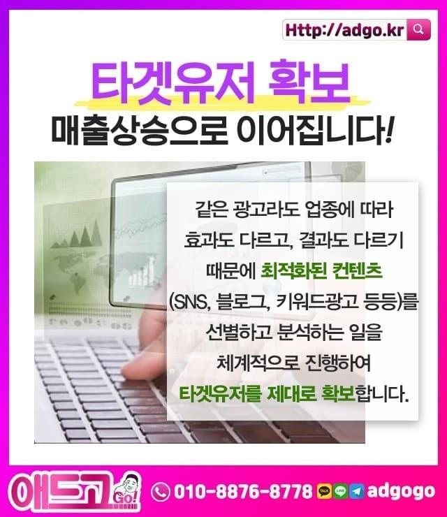 수원여대바이럴마케팅관리업체
