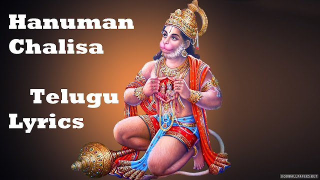 Hanuman Chalisa in Telugu Lyrics