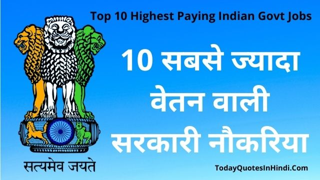 Top 10 Highest Paying Indian Govt Jobs in Hindi