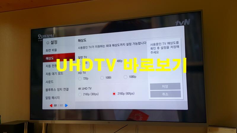 UHD 4K TV 를  UHD 4K 화면으로 즐기는 방법!
