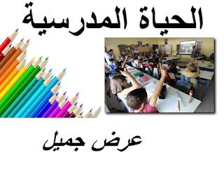 عرض الحياة المدرسية