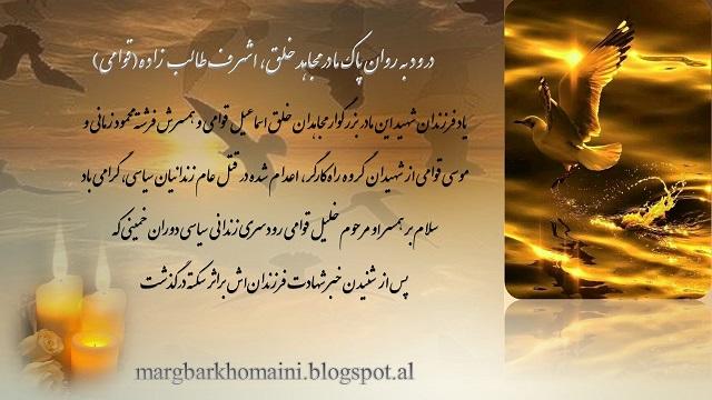 مادر مجاهد خلق، اشرف طالب زاده(قوامي)
