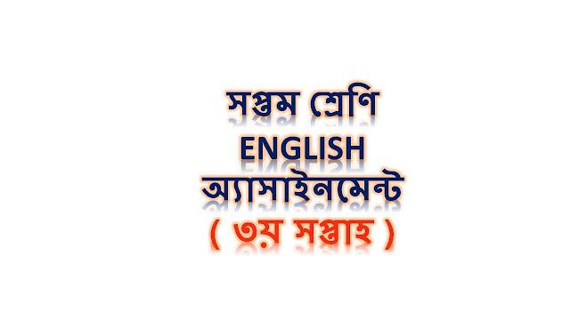 সপ্তম শ্রেণি ইংরেজি অ্যাসাইনমেন্ট ( ৩য় সপ্তাহ ) Class 7 English 3rd Assignment