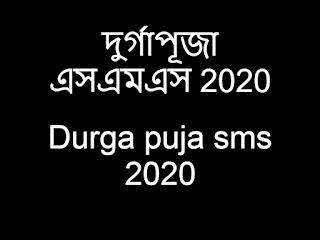 Durga puja sms 2020 | durga puja sms in bengali language | দুর্গাপূজা এসএমএস 2020