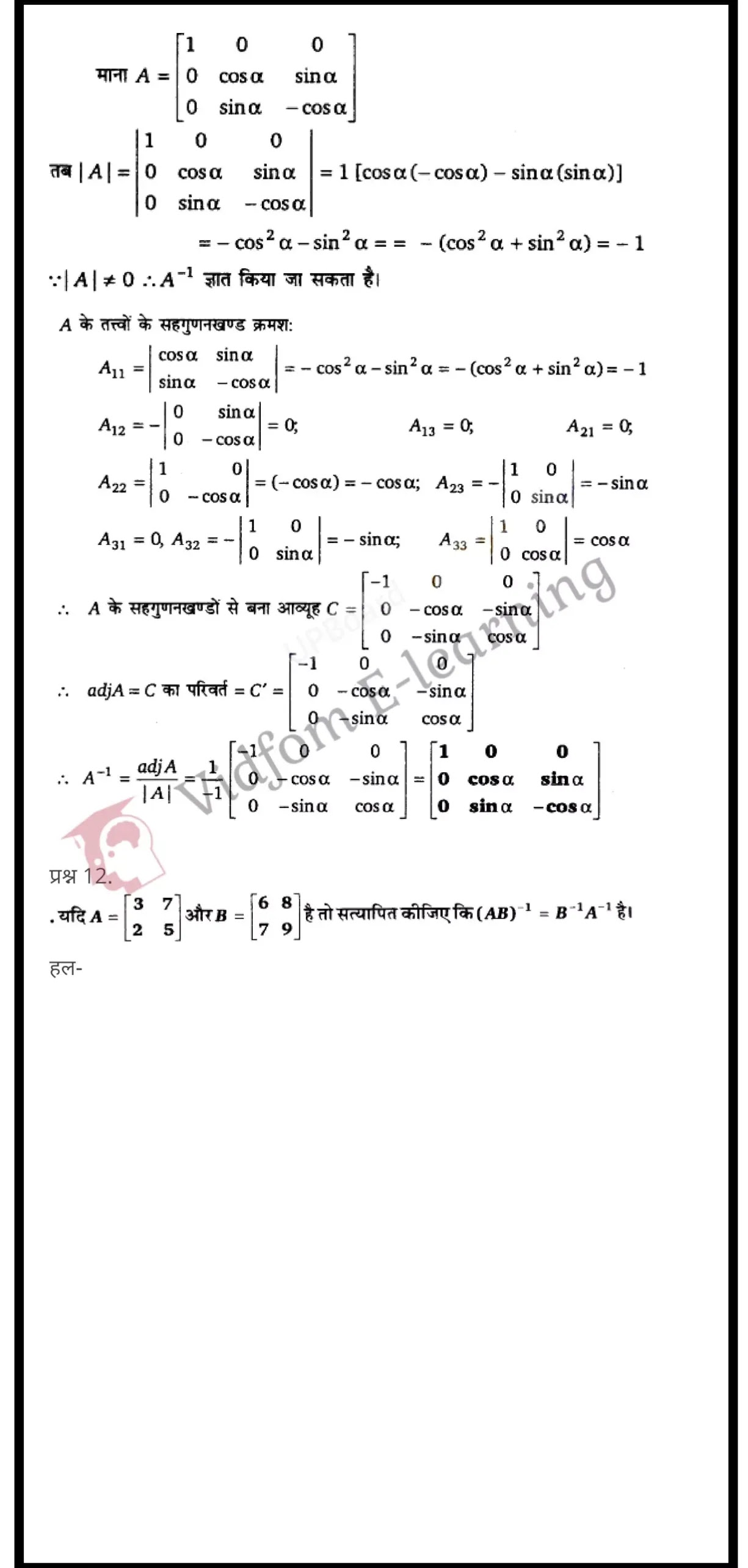 class 12 maths chapter 4 light hindi medium 30