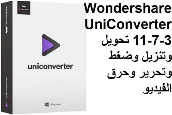 Wondershare UniConverter 11-7-3 تحويل وتنزيل وضغط وتحرير وحرق الفيديو