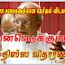 மாகாண சபைகளுக்கான தேர்தல் விடயத்தில் கவனமெடுக்குமாறு - திஸ்ஸ விதாரண!