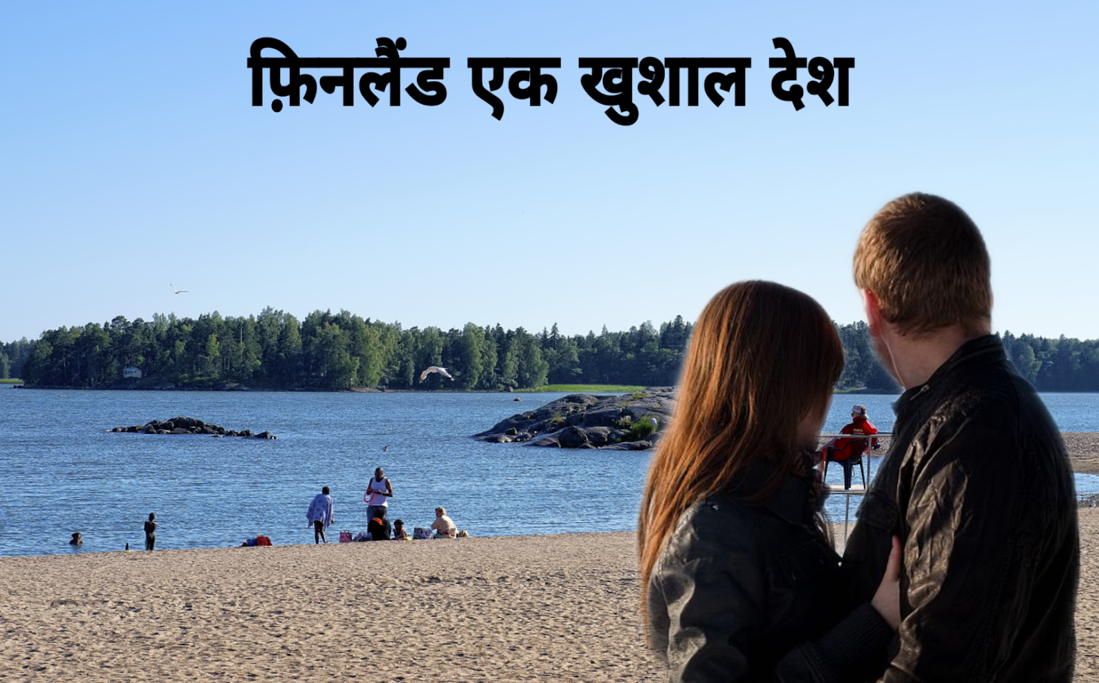 Amazing Facts about Finland in Hindi - फ़िनलैंड के बारे में 21 रोचक तथ्य,दुनिया में सबसे खुश लोगो का देश फ़िनलैंड - Interesting Facts about Finland in Hindi