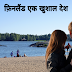 दुनिया में सबसे खुश लोगो का देश फ़िनलैंड - Interesting Facts about Finland in Hindi