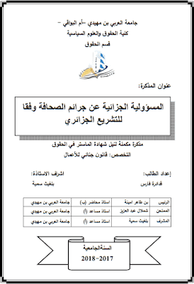 مذكرة ماستر: المسؤولية الجزائية عن جرائم الصحافة وفقا للتشريع الجزائري PDF