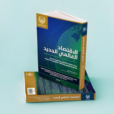 """في دراسة بعنوان """"الاقتصاد العالمي الجديد""""     مجلس الوحدة الاقتصادية يقدم 6 توصيات رئيسية للحكومات العربية لتطوير المنظومة الاقتصادية"""