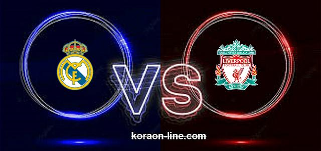 كورة اون لاين مشاهدة مباراة ليفربول وريال مدريد بث مباشر اليوم 13-04-2021 دوري أبطال أوروبا