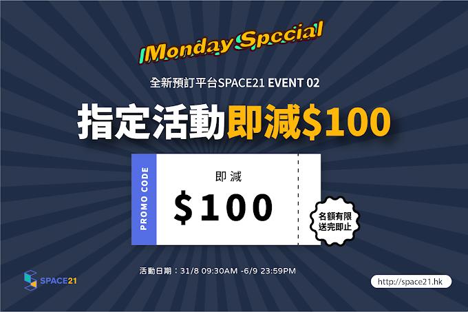 SPACE21:  送$100優惠碼 至9月6日